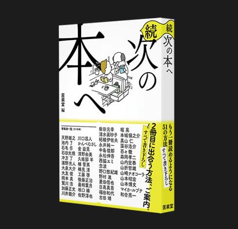 img_nextbook2