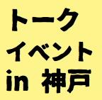 トークイベントin神戸