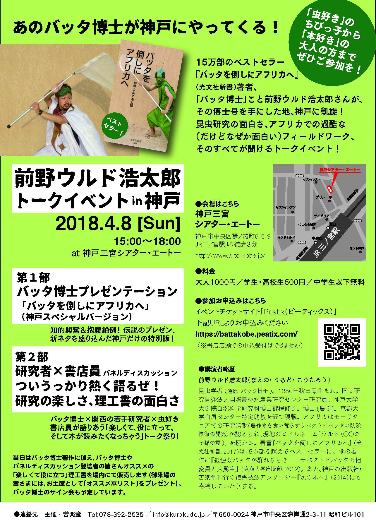 2018/4/8 「バッタ博士」前野ウルド浩太郎さんトークイベントのご案内