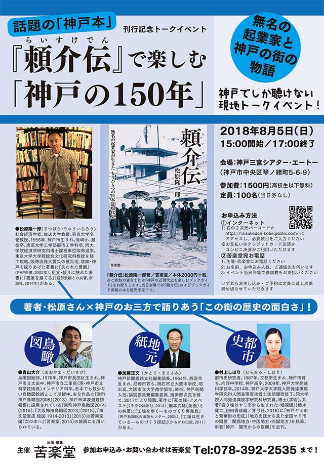 2018/8/5 トークイベント『頼介伝』で楽しむ「神戸の150年」のご案内