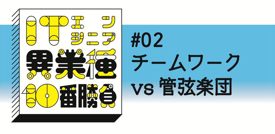 連続トークイベント「ITエンジニア異業種10番勝負」ロゴ